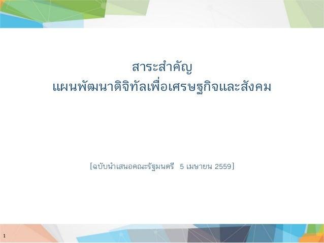 สาระสําคัญ แผนพัฒนาดิจิทัลเพื่อเศรษฐกิจและสังคม [ฉบับนําเสนอคณะรัฐมนตรี 5 เมษายน 2559] 1