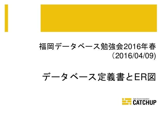 福岡データベース勉強会2016年春 (2016/04/09) データベース定義書とER図