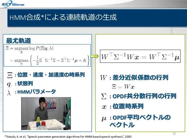 "HMM合成*による連続軌道の生成 : 状態列 : HMMパラメータ : 位置・速度・加速度の時系列 最尤軌道 *Tokuda, K. et al, ""Speech parameter generation algorithms for HMM-..."