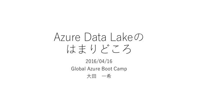 Azure Data Lakeの はまりどころ 2016/04/16 Global Azure Boot Camp 大田 一希