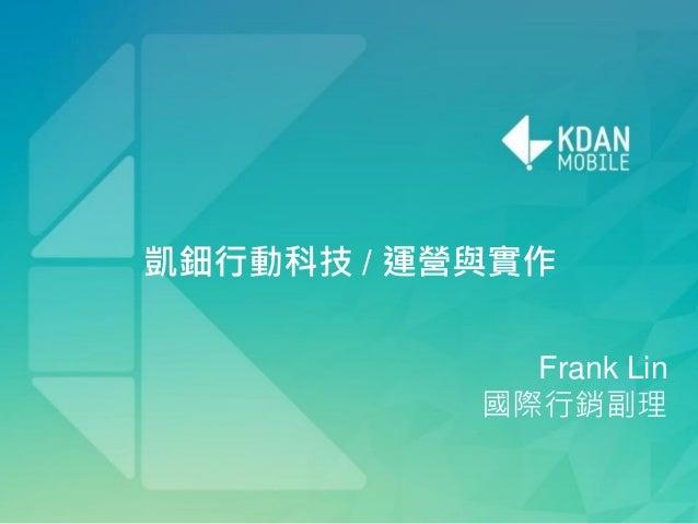 Kenny Su 苏柏州 创始人& CEO 凯钿软件:释放天赋chuang凱鈿行動科技 / 運營與實作 Frank Lin 國際行銷副理
