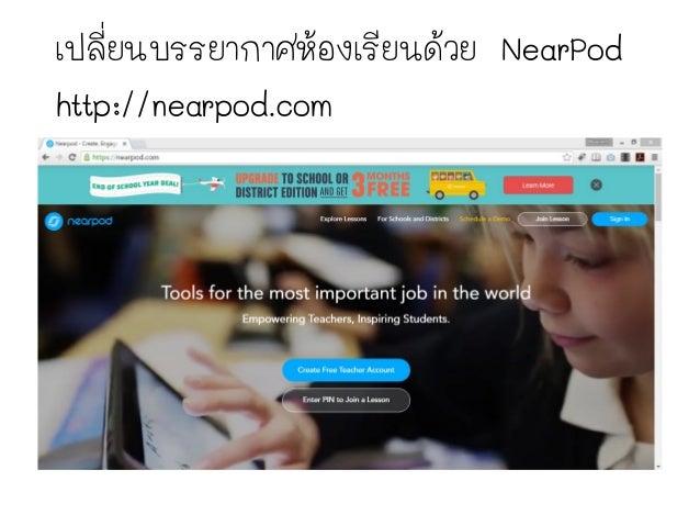 เปลี่ยนบรรยากาศห้องเรียนด้วย NearPod http://nearpod.com