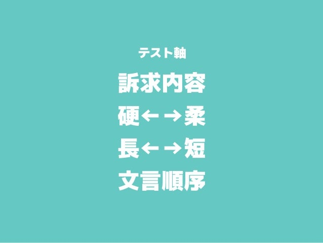 テスト軸 訴求内容 硬←→柔 長←→短 文言順序