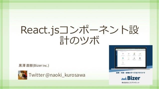 React.jsコンポーネント設 計のツボ