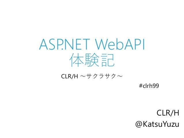 ASP.NET WebAPI 体験記 CLR/H ~サクラサク~ #clrh99 CLR/H @KatsuYuzu