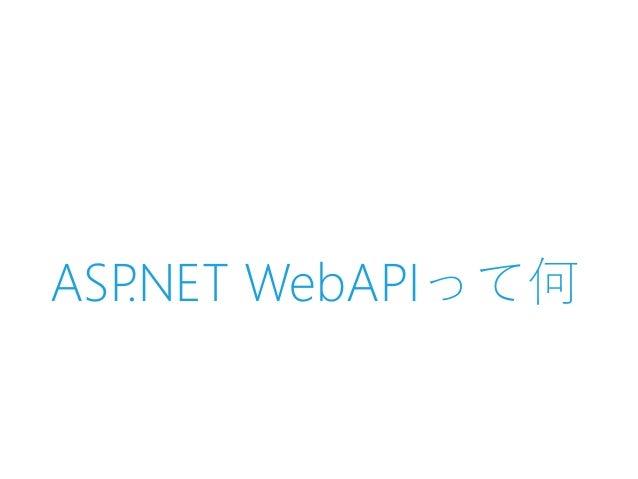 ASP.NET WebAPIって何