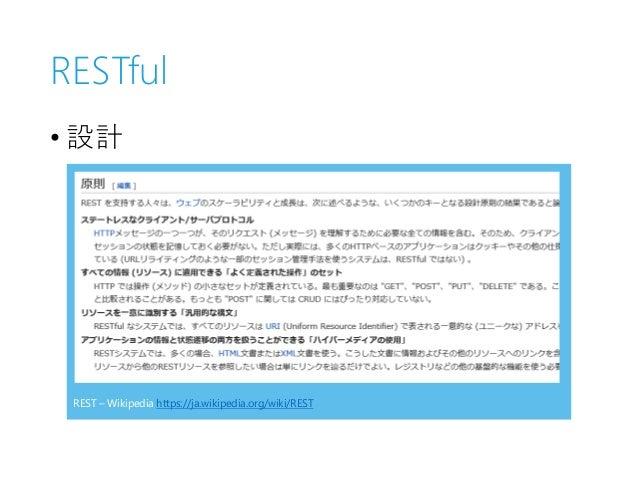 RESTful • 設計 REST – Wikipedia https://ja.wikipedia.org/wiki/REST