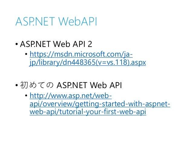 ASP.NET WebAPI • ASP.NET Web API 2 • https://msdn.microsoft.com/ja- jp/library/dn448365(v=vs.118).aspx • 初めての ASP.NET Web ...