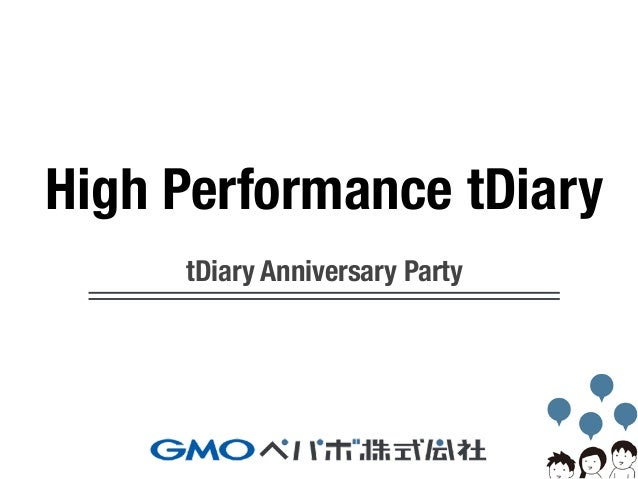 tDiary Anniversary Party High Performance tDiary
