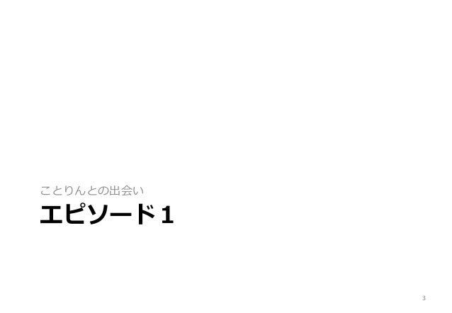 ライブアイドルのすすめ(20160427) Slide 3