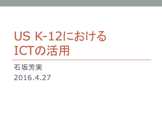 US K-12における ICTの活用 石坂芳実 2016.4.27