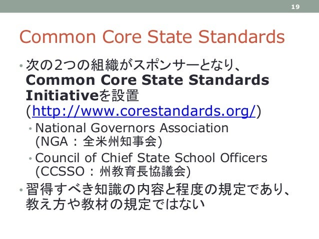 Common Core State Standards • 次の2つの組織がスポンサーとなり、 Common Core State Standards Initiativeを設置 (http://www.corestandards.org/) ...