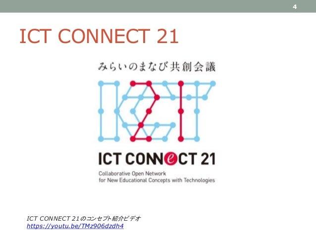 ICT CONNECT 21 4 ICT CONNECT 21のコンセプト紹介ビデオ https://youtu.be/TMz906dzdh4