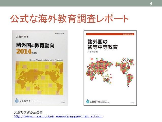 公式な海外教育調査レポート 6 文部科学省の出版物 http://www.mext.go.jp/b_menu/shuppan/main_b7.htm
