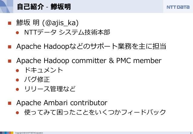 世界征服を目指すAmbariだからこそ期待する5つのポイント (AmbariMeetup Tokyo #1 発表資料) Slide 2