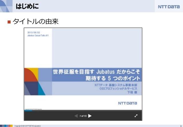 世界征服を目指すAmbariだからこそ期待する5つのポイント (AmbariMeetup Tokyo #1 発表資料) Slide 3