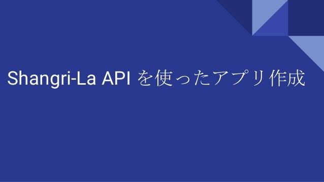 Shangri-La API を使ったアプリ作成