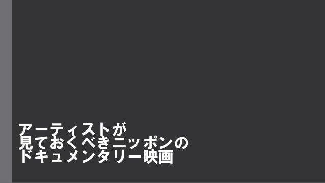 アーティストが  見ておくべきニッポンの  ドキュメンタリー映画