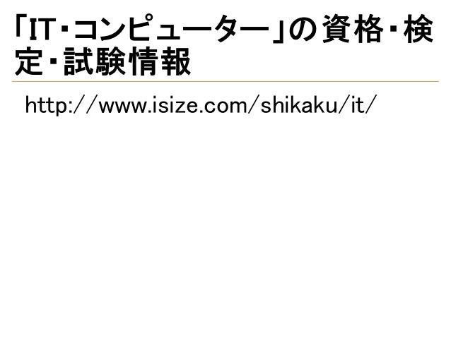 「IT・コンピューター」の資格・検 定・試験情報 http://www.isize.com/shikaku/it/