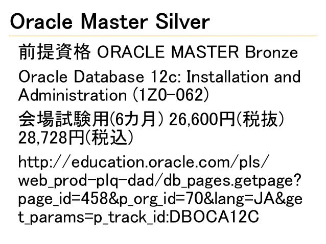 Oracle Master Silver 前提資格 ORACLE MASTER Bronze Oracle Database 12c: Installation and Administration (1Z0-062) 会場試験用(6カ月) 2...