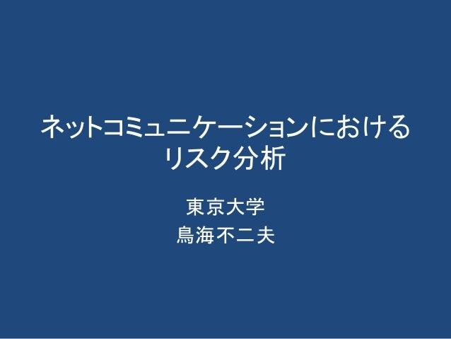 ネットコミュニケーションにおける リスク分析 東京大学 鳥海不二夫