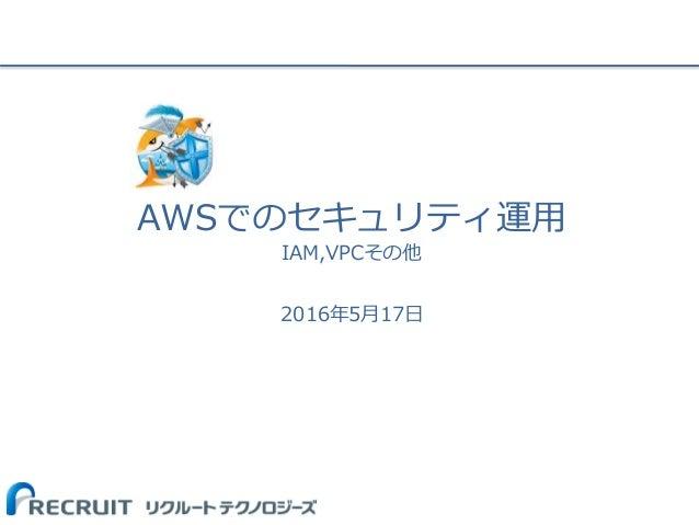 AWSでのセキュリティ運用 IAM,VPCその他 2016年5月17日