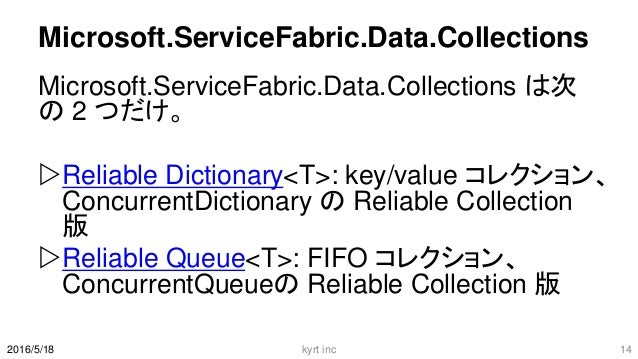 Microsoft.ServiceFabric.Data.Collections Microsoft.ServiceFabric.Data.Collections は次 の 2 つだけ。 Reliable Dictionary<T>: key...