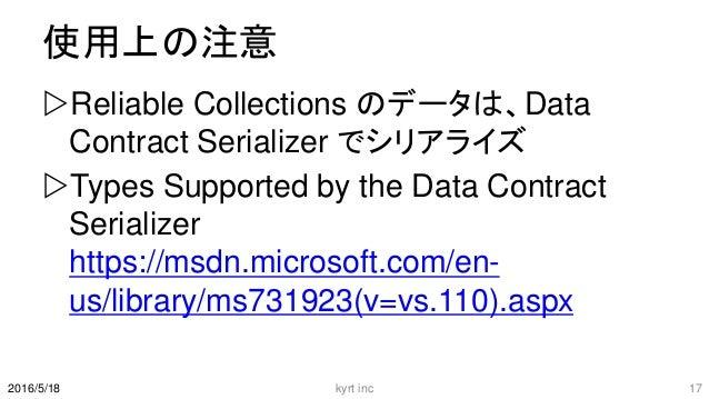使用上の注意 Reliable Collections のデータは、Data Contract Serializer でシリアライズ Types Supported by the Data Contract Serializer https...