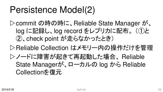 Persistence Model(2) commit の時の時に、Reliable State Manager が、 log に記録し、log record をレプリカに配布。 (①と ②、check point が走らなかったとき) R...