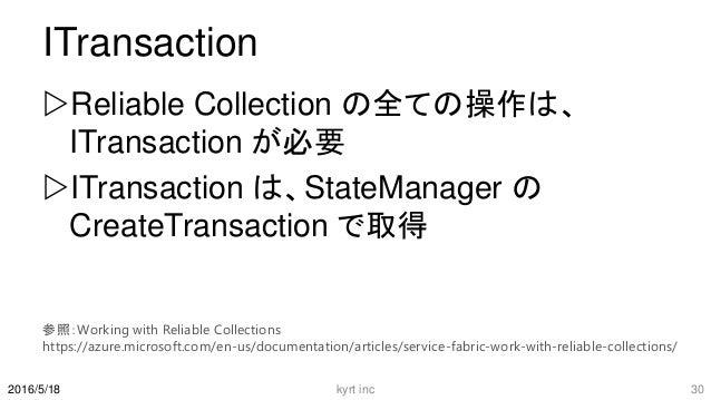 ITransaction Reliable Collection の全ての操作は、 ITransaction が必要 ITransaction は、StateManager の CreateTransaction で取得 kyrt inc ...