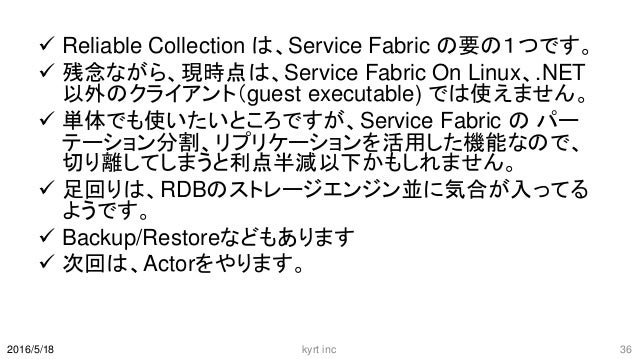  Reliable Collection は、Service Fabric の要の1つです。  残念ながら、現時点は、Service Fabric On Linux、.NET 以外のクライアント(guest executable) では使え...
