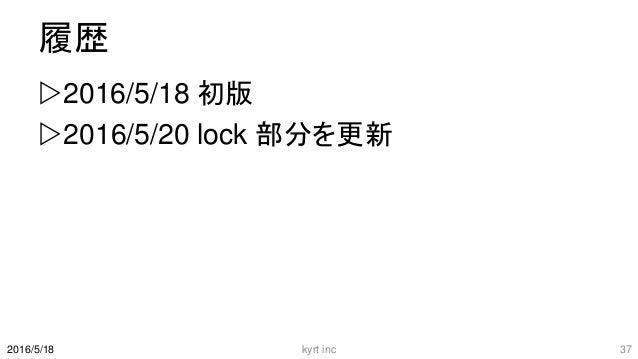 履歴 2016/5/18 初版 2016/5/20 lock 部分を更新 kyrt inc 372016/5/18