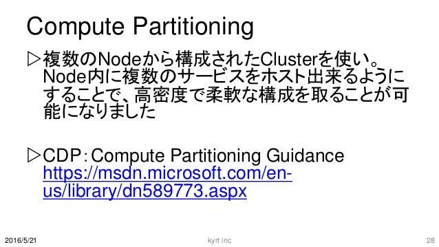 Compute Partitioning 複数のNodeから構成されたClusterを使い。 Node内に複数のサービスをホスト出来るように することで、高密度で柔軟な構成を取ることが可 能になりました CDP:Compute Partit...