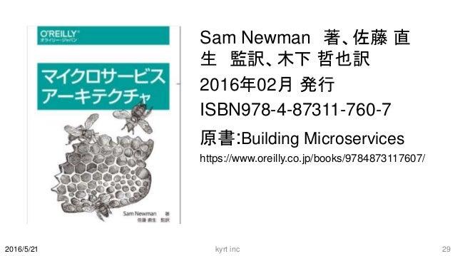 Sam Newman 著、佐藤 直 生 監訳、木下 哲也訳 2016年02月 発行 ISBN978-4-87311-760-7 原書:Building Microservices https://www.oreilly.co.jp/books/...