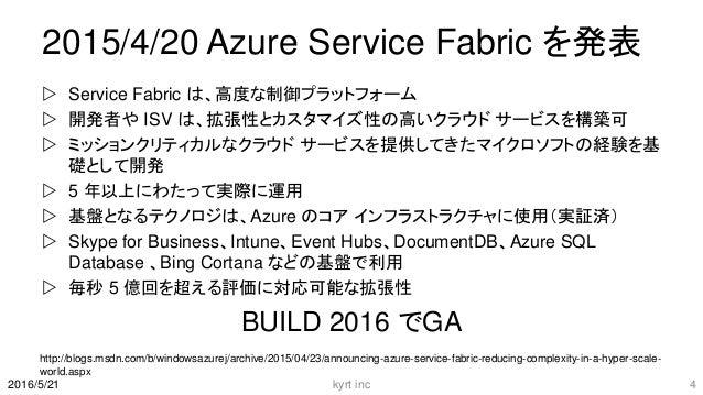 2015/4/20 Azure Service Fabric を発表  Service Fabric は、高度な制御プラットフォーム  開発者や ISV は、拡張性とカスタマイズ性の高いクラウド サービスを構築可  ミッションクリティカル...