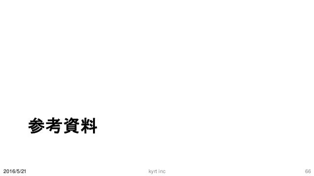 参考資料 2016/5/21 kyrt inc 66