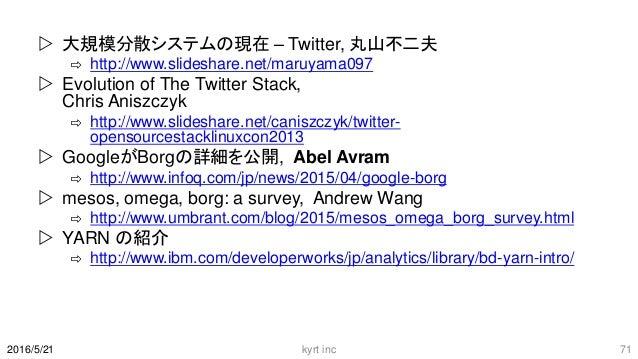  大規模分散システムの現在 – Twitter, 丸山不二夫 ⇨ http://www.slideshare.net/maruyama097  Evolution of The Twitter Stack, Chris Aniszczyk ...