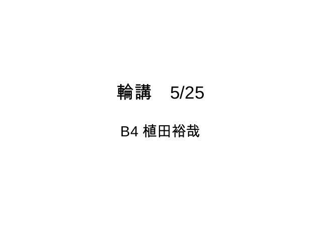 輪講 5/25 B4 植田裕哉