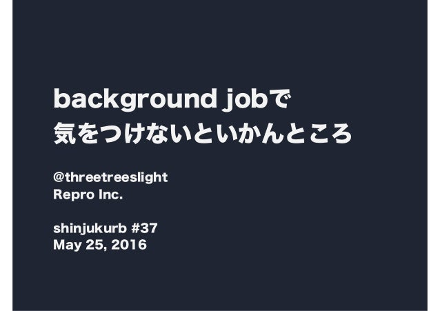 background jobで