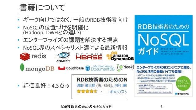 RDB技術者のためのNoSQLガイド NoSQLの必要性と位置づけ Slide 3