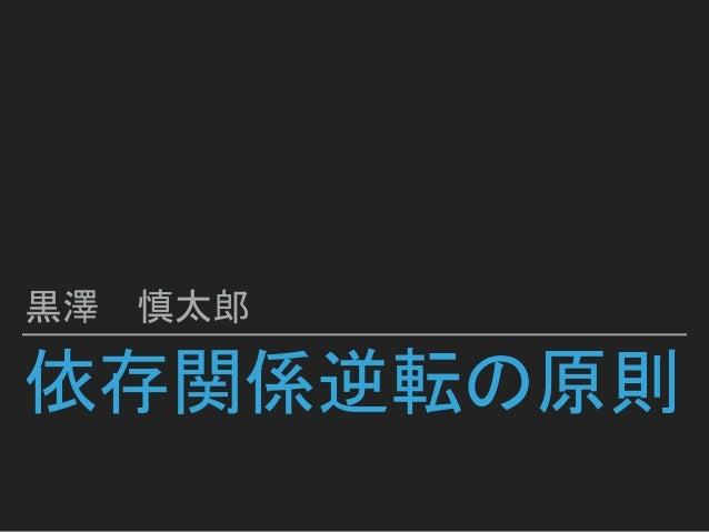 依存関係逆転の原則 黒澤 慎太郎