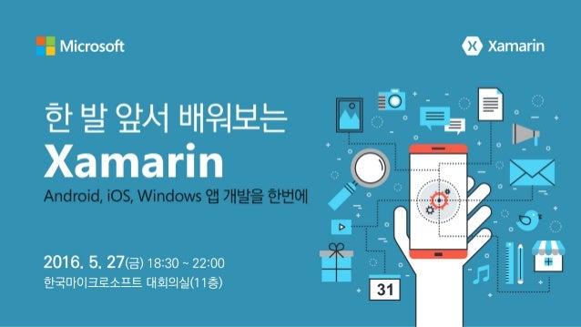 용영환 / 서울옥션블루 Xamarin Overview