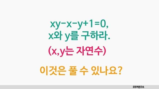 모두의연구소 이것은 풀 수 있나요? xy-x-y+1=0, x와 y를 구하라. (x,y는 자연수)