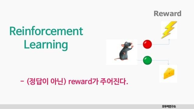 모두의연구소 Reinforcement Learning - (정답이 아닌) reward가 주어진다. Reward