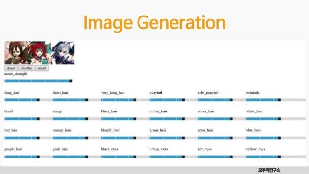 모두의연구소 Image Generation