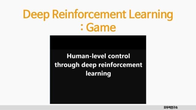 모두의연구소 Deep Reinforcement Learning : Game