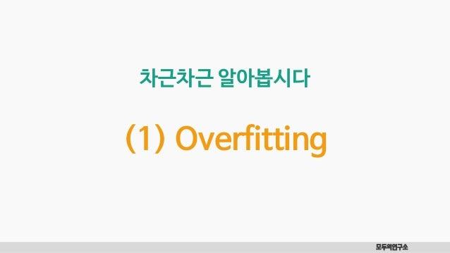 모두의연구소 차근차근 알아봅시다 (1) Overfitting
