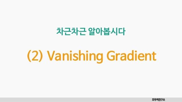 모두의연구소 차근차근 알아봅시다 (2) Vanishing Gradient