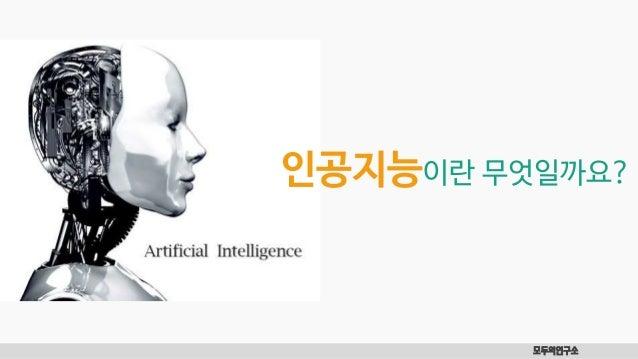 인공지능이란 무엇일까요? 모두의연구소