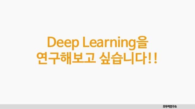 모두의연구소 Deep Learning을 연구해보고 싶습니다!!